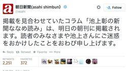 朝日新聞、慰安婦問題扱った池上彰さんのコラムを一転、掲載へ Twitterで謝罪