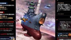 「宇宙戦艦ヤマト」ハリウッドで実写映画化