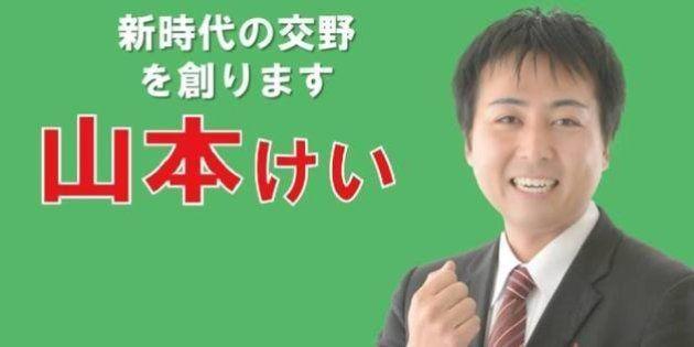山本景・大阪府議、LINEで中学生らに「ただでは済まさない」