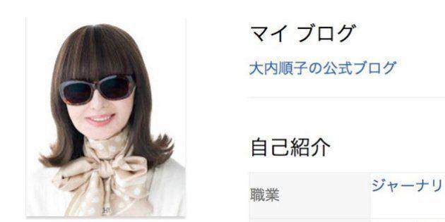 大内順子さんが死去 ファッションジャーナリストの草分け