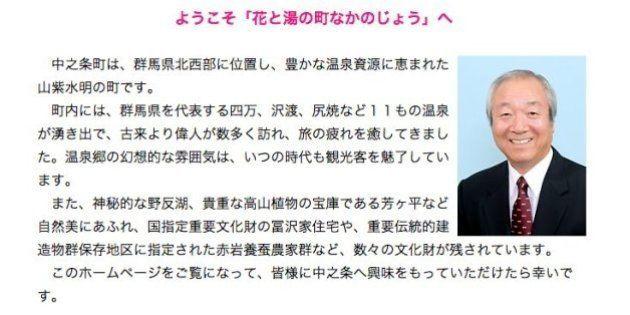 中之条町長の折田謙一郎氏が辞表提出「小渕優子氏は何も知らないし、悪くない」