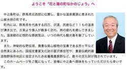 中之条町長の折田謙一郎氏が辞表提出「小渕氏は何も知らないし、悪くない」