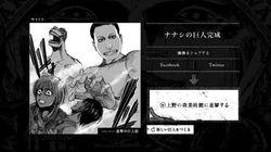 【進撃の巨人展】オリジナルの「巨人」を作って上野へ進撃?