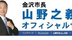 山野之義・金沢市長が辞職願を提出 競輪の車券売場めぐって疑惑浮上