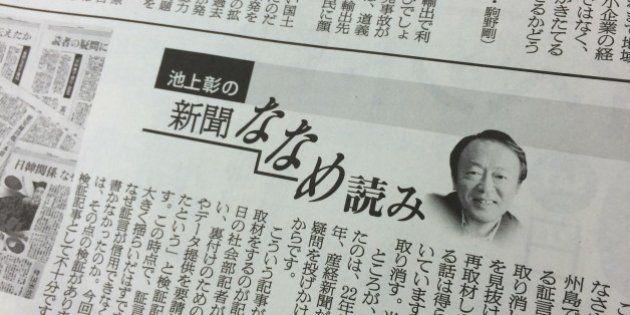 朝日新聞、慰安婦問題扱った池上彰さんのコラム掲載「過ちを訂正するなら、謝罪もするべきではないか」