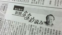 朝日新聞、池上彰さんのコラム掲載「過ちを訂正するなら、謝罪もするべきではないか」