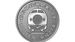 【新幹線開業50周年】100円記念コイン発行へ(画像集)