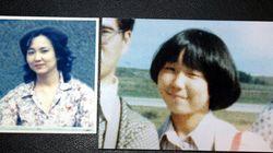 横田めぐみさん「劇物・薬物の過剰投与で死亡」 韓国紙報道