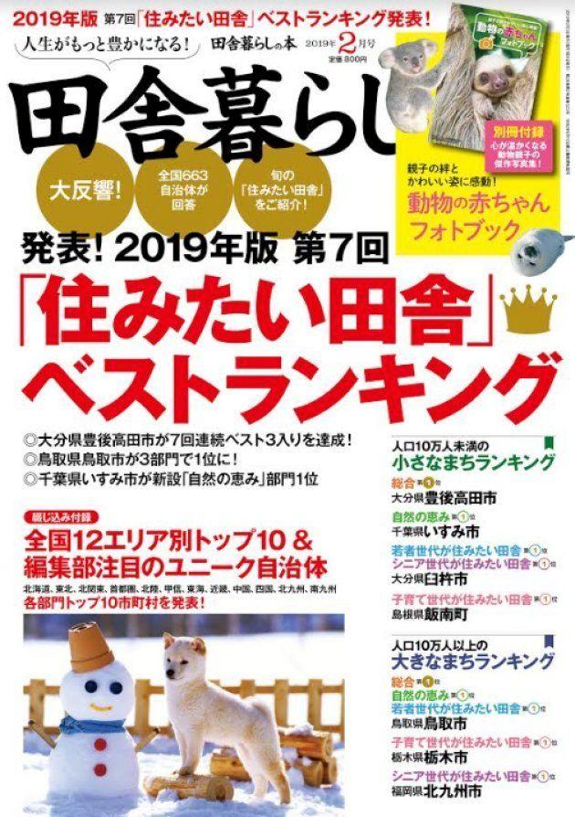 『田舎暮らしの本』2月号(宝島社)「2019年版住みたい田舎ベストランキング」より