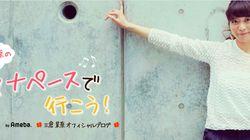 マナカナの三倉茉奈さんが結婚を発表 妹佳奈さんも祝福「自分のことのように嬉しい」