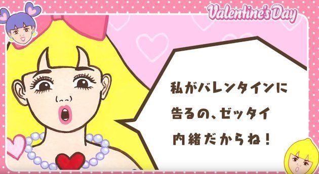 「私がバレンタインに告るの、ゼッタイ内緒だからね!」