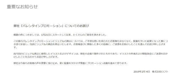 ロフトは2月4日、バレンタインプロモーションの変更を発表した