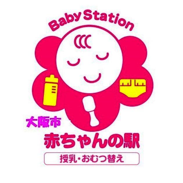 「大阪市赤ちゃんの駅」のシンボルマーク(市提供)