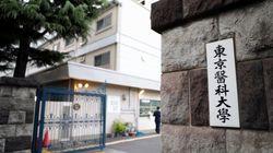 不正入試が発覚した東京医科大、志願者が3分の1に激減。2月2日に一般入試始まる