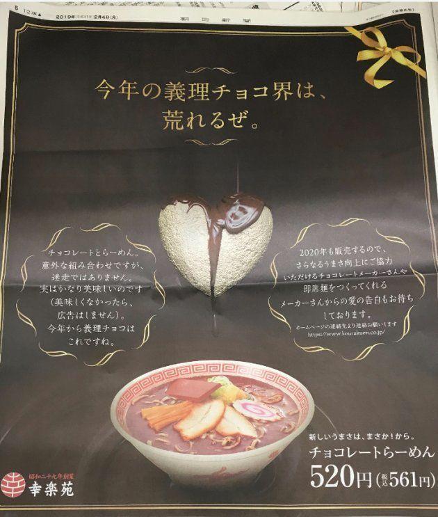 幸楽苑が朝日新聞・朝刊(2月4日)の一面で掲載した広告