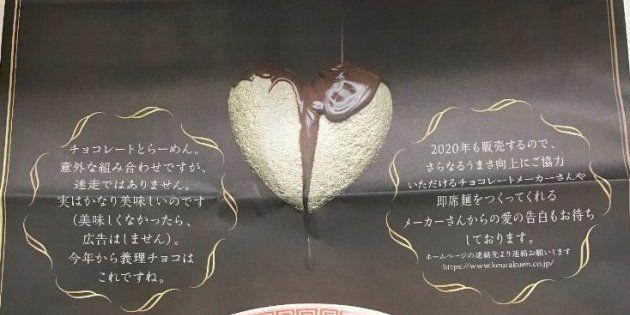 <動画>幸楽苑「チョコレートらーめん」、本当に美味しいの?