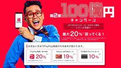 PayPay、「100億円バラマキ」キャンペーン第2弾を実施 「1度の還元上限は1000円まで」