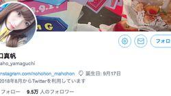 山口真帆さん、Twitterのプロフィールから「NGT48」表記が消える