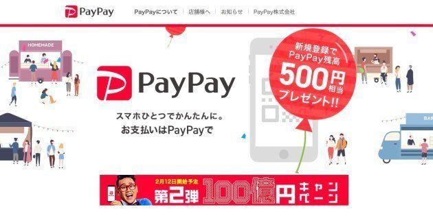 「PayPay」公式サイトより