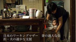 「日本という国に根強く残る性別役割分担の名残」