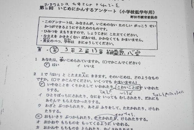 千葉県野田市が公開した、栗原心愛さんが父からの暴力を訴えた学校のアンケート。