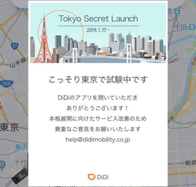 「こっそり東京で試験中」の表示