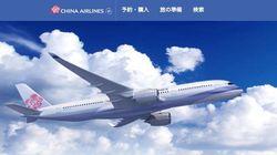 チャイナエアライン、パイロットのストライキで欠航続出 日本への影響は?