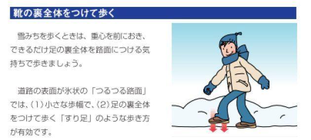 都心に雪、積雪の見込みも。転ばないように歩くコツは?