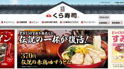 「多発する飲食店での不適切行動に一石を投じる」くら寿司、動画投稿の従業員2人に法的措置へ
