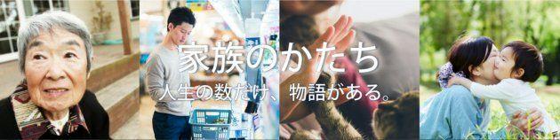 僕たち、フツーの家族。香川県の男性カップルが結婚できなくて困ること