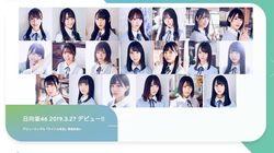 「日向坂46」が誕生。アイドルグループ「けやき坂46」(ひらがなけやき)がサプライズ改名