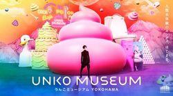 世界初「うんこミュージアム」横浜にオープン 触って、撮って、遊べる