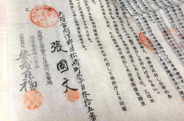 安藤百福氏の直筆署名がある契約書