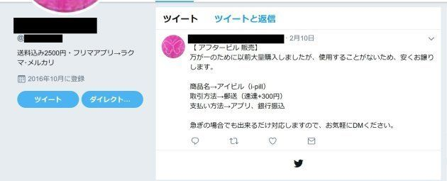 Twitterで「ピル」や「緊急避妊薬」と検索すると、現在も安い価格で海外の未承認薬を販売するアカウントが見つかる