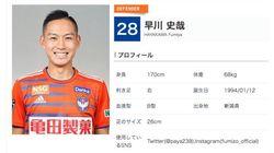 白血病の池江璃花子選手に、同じ病気を克服したサッカー新潟の早川史哉選手が激励コメント