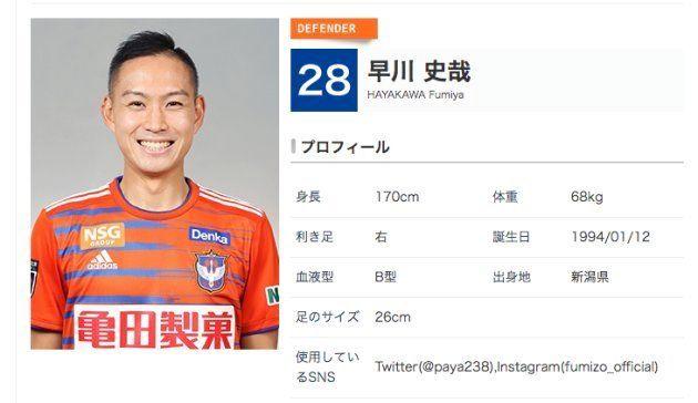 早川史哉選手 サッカーJ2・アルビレックス新潟公式サイトより
