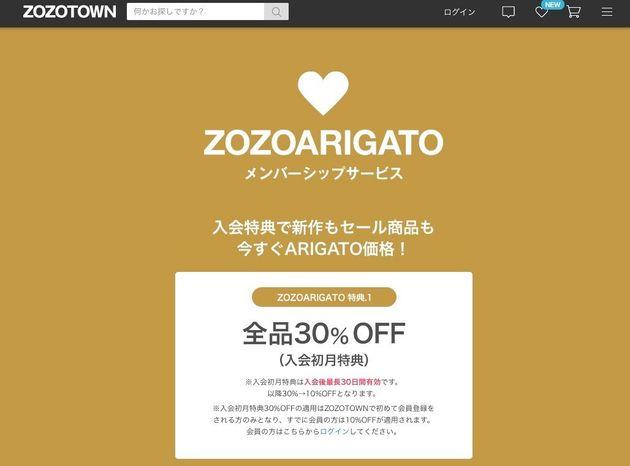「zozotown」の画像検索結果