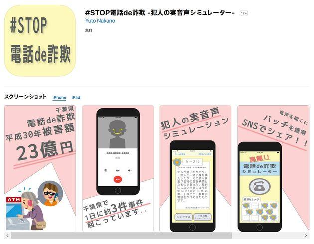 オレオレ詐欺の電話の内容が音声で流れてくるシミュレーションアプリ