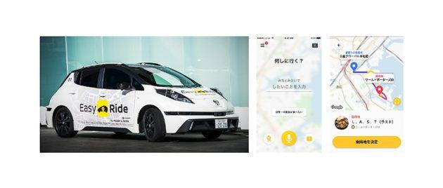 2018年3月より、日産自動車とDeNAは無人運転車両を活用した交通サービス 「EasyENJAPAN2018年3月より、日産自動車とDeNAは無人運転車両を活用した交通サービス 「Easy