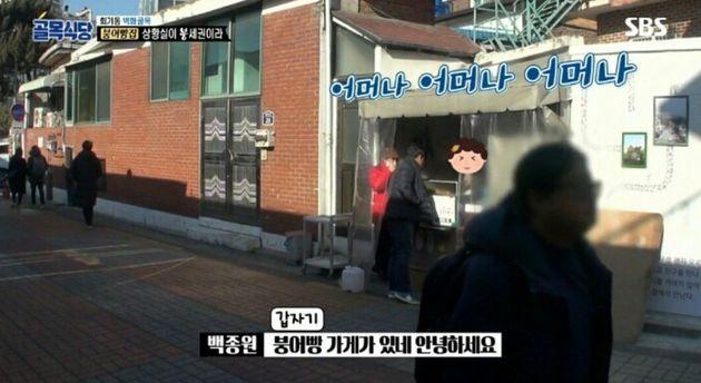 '골목식당' 백종원이 깜짝 솔루션 제공한 '붕어빵'집은 어떻게