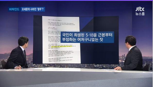 오세훈은 원래 오늘 당대표 연설에서 '5.18'을 이야기하려