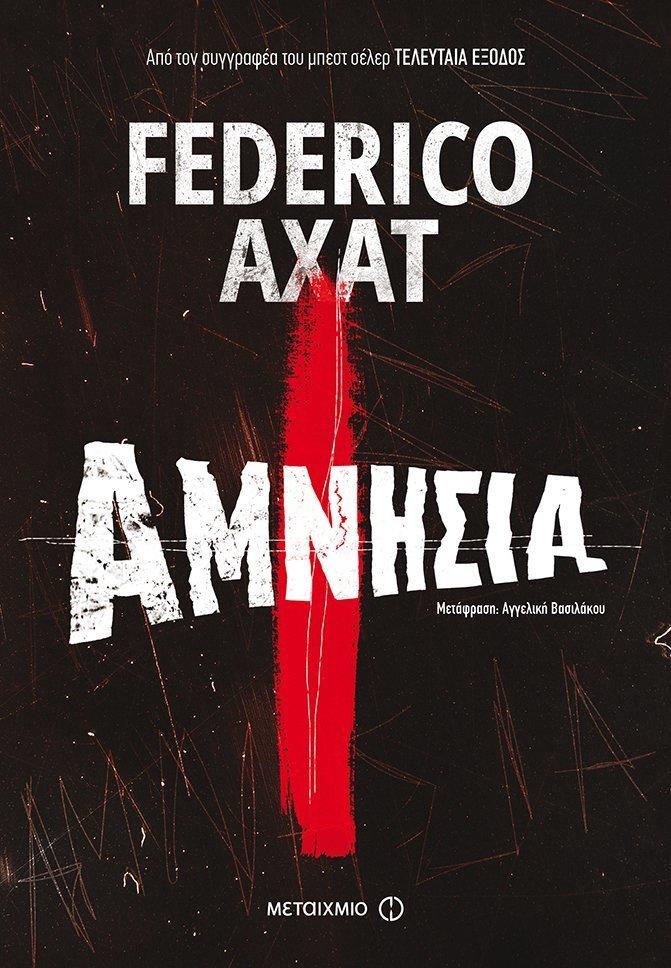 «Αμνησία»: Το ανατρεπτικό θρίλερ του Αργεντίνου συγγραφέα Φεντερίκο