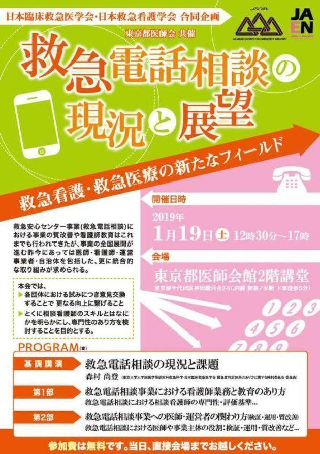 1月19日に開催されたシンポジウム「救急電話相談の現状と展望」(日本臨床救急医学会・日本救急看護学会