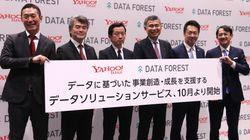 ヤフーが「虎の子」のビッグデータを開放し、新規ビジネスに参入へ
