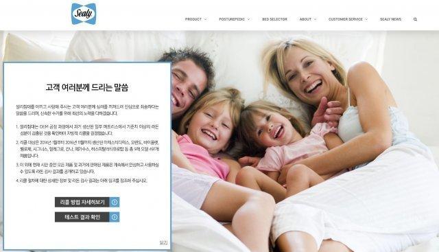 씰리침대 발암물질, 한국 생산 제품에서만