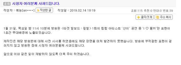 '킬빌' 제작진이 산이 무대 중 비친 ''I ♥ 몰카' 문구에 대해 입장을
