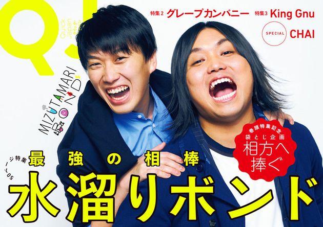 『Quick Japan』vol.142の表紙