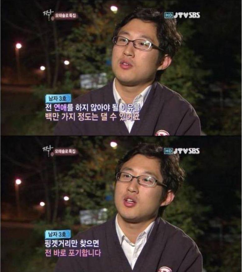 과거 SBS '짝' 모태솔로 특집 남자 3호의 흥미로운