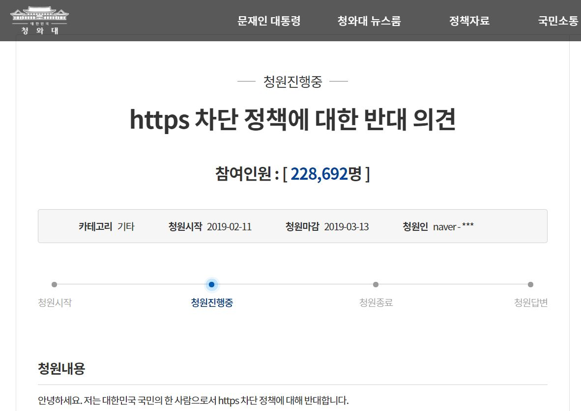 'https 차단 정책 반대' 국민청원이 서명 20만을