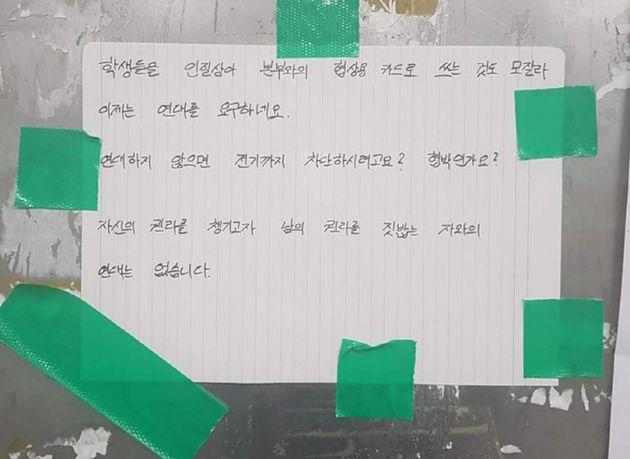 파업으로 난방이 중단된 후 서울대에 붙은 대자보